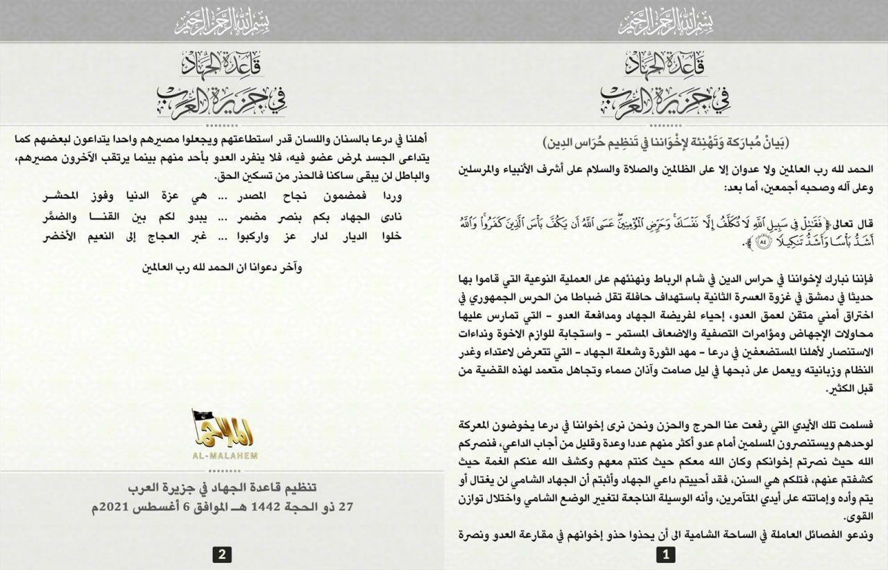 """تنظيم القاعدة في اليمن يُصدر بيان تهنئة لـ""""حراس الدين"""" بعد هجوم دمشق"""
