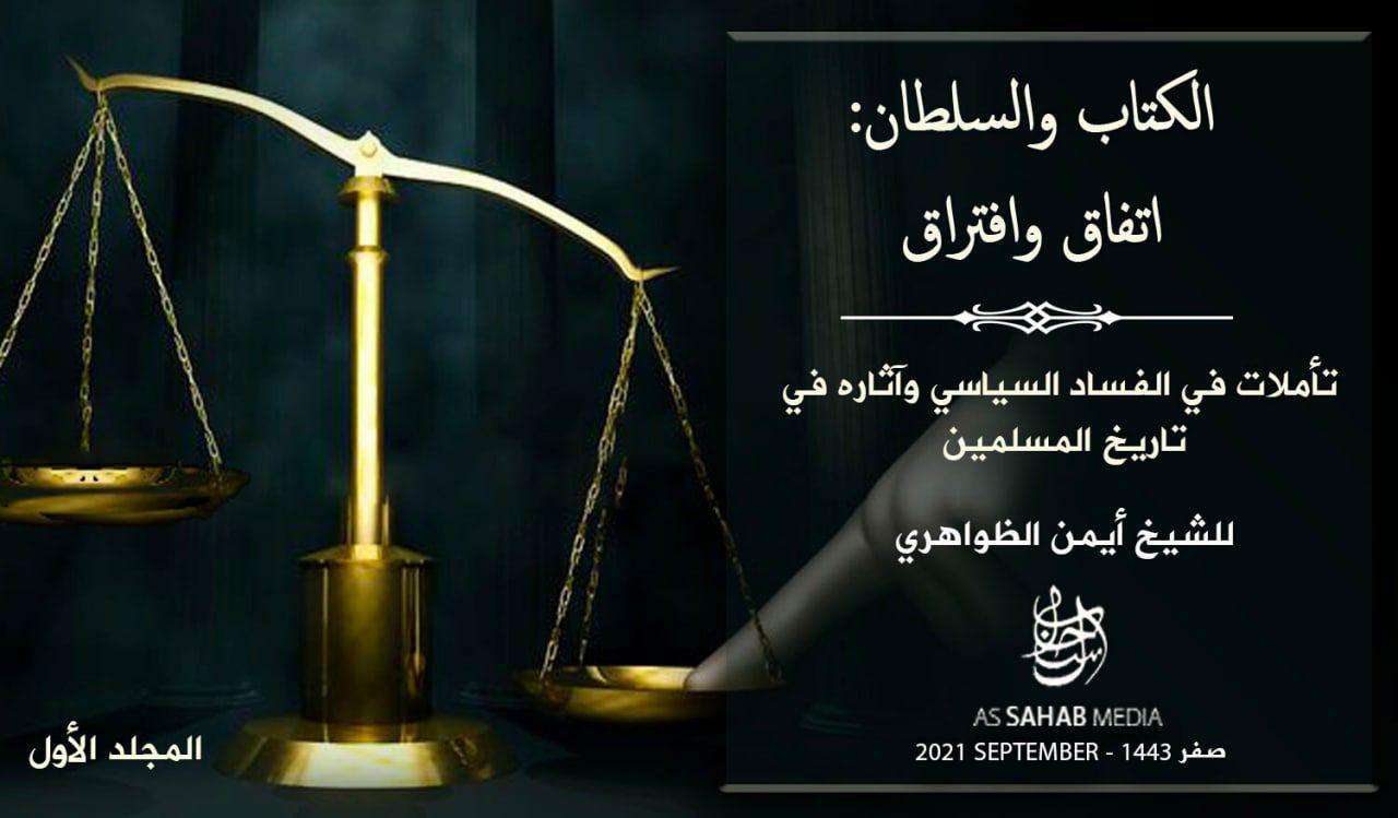 إصدار إعلامي جديد للقاعدة يتجاهل ذكرى هجمات 11 سبتمبر وطالبان
