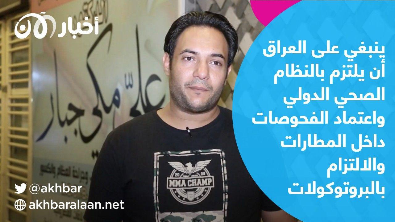 الدكتور العراقي سجاد رضا