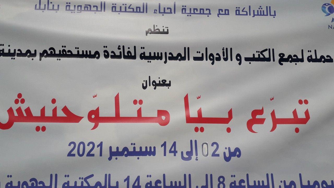 بوستر حملة للتبرع بالكتب المدرسية المستعملة في نابل في تونس