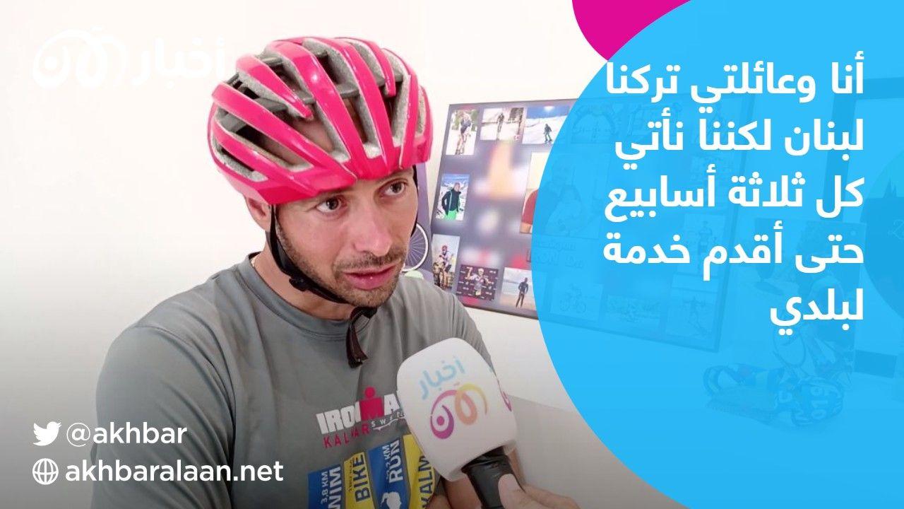 طبيب ينفذ البنزين من سيارته في لبنان.. فيقصد مستشفى بعيدة بدراجة هوائية