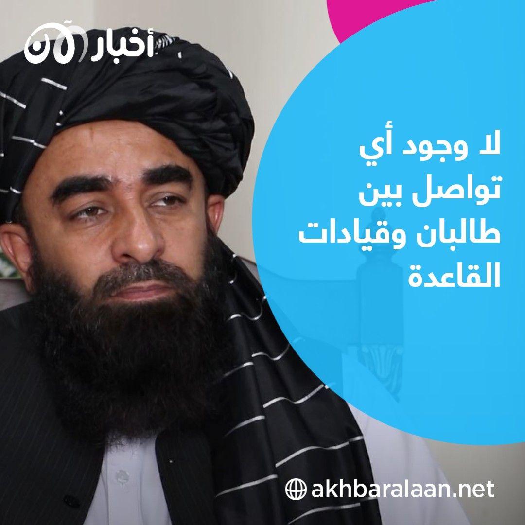 المتحدث باسم طالبان لأخبار الآن: تنظيم القاعدة ليس له مكان آمن في أفغانستان