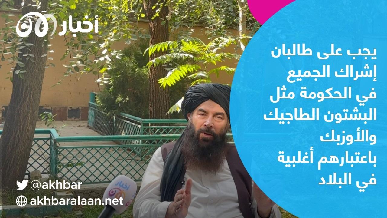 لقاء مع سيد أكبر آغا وهو العضو والعسكري السابق في حركة طالبان في أفغانستان