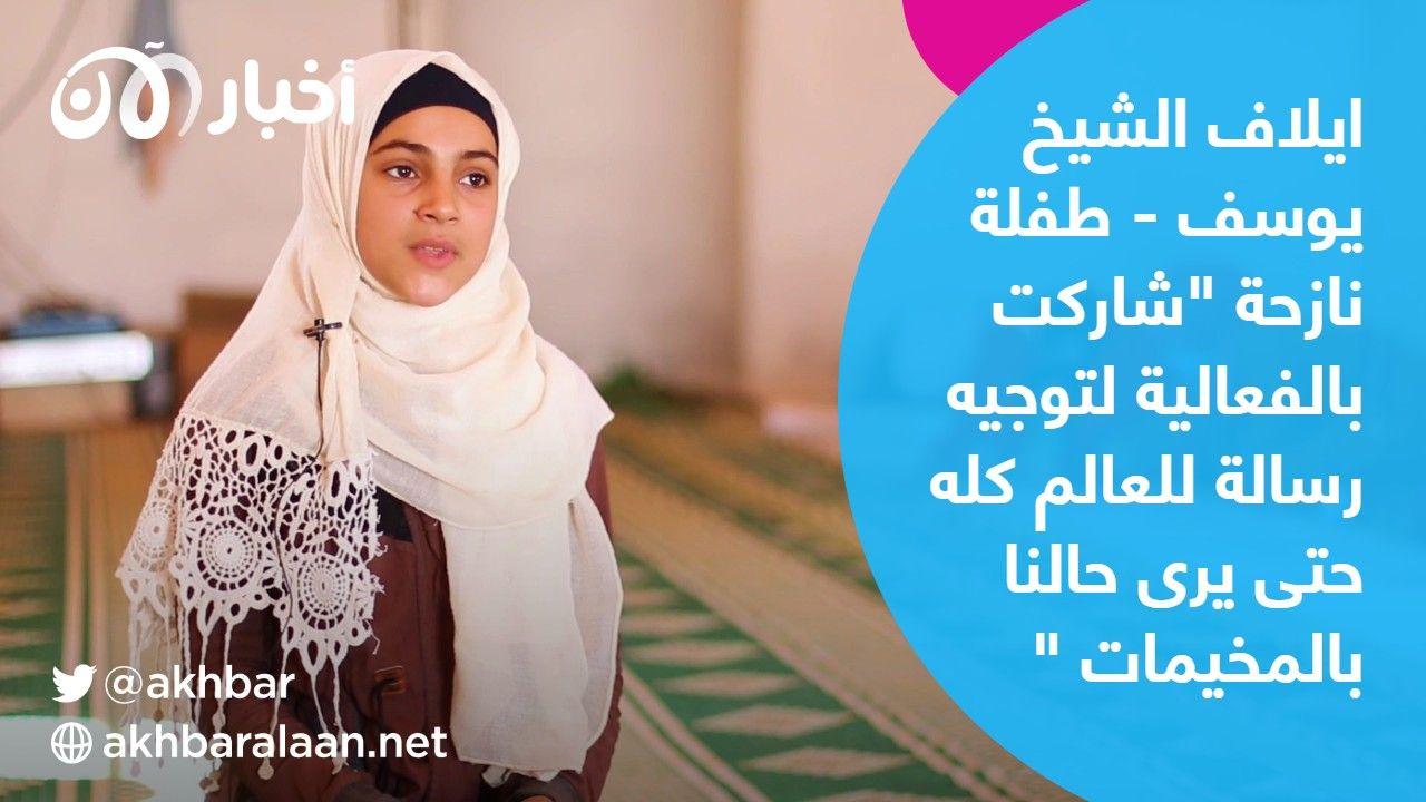 """أمنيتي الحصول على خيمة تقيني مطر الشتاء""""... أبسط أحلام طفل سوري نازح خلال اليوم الدولي للسلام"""""""