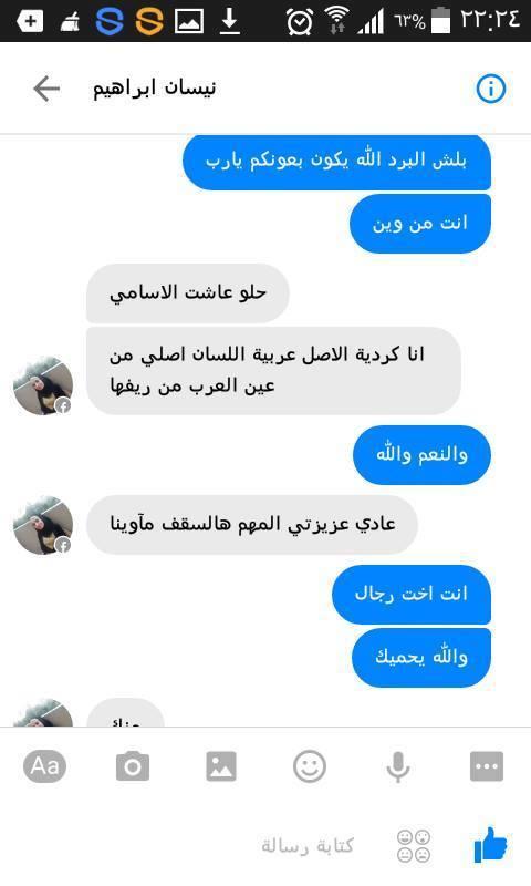 داعش يعدم الناشطة نيسان إبراهيم في الرقة